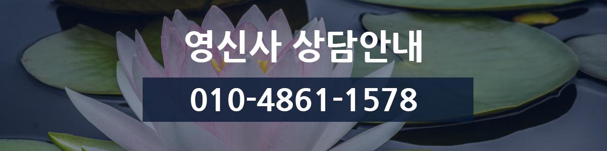 공주점집 세종점집 계룡점집 영신사 상담안내